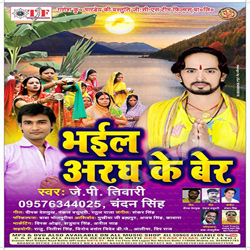 Listen to Daura Uthawa Ae JP Babu songs from Bhail Aragh Ke Ber