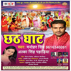 Listen to Chadhate Katik Ke Mahinawa songs from Chhath Ghat