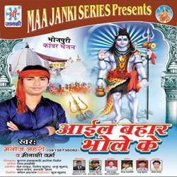 Listen to Devghar Nagariya songs from Aail Bahar Bhole Ke