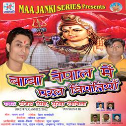 Baba Nepal Mai Pral Bipatiyan