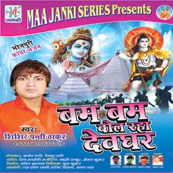 Listen to Kawriya Bol Bum Bol songs from Bam Bam Bol Raha Devghar