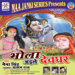 Listen to Piyal Band Ba Biharwa Me songs from Bhola Aaile Devghar
