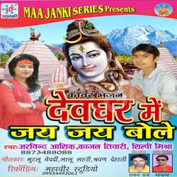Devghar Mai Jai Jai Bole