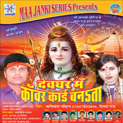 Listen to Piau Chal Chal Ho songs from Devghar Mai Kawar Card Banata