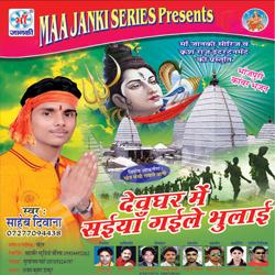Listen to Saiya Gaile Bhulai songs from Devghar Mai Saiya Gaile Bhulai