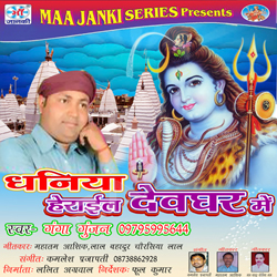 Listen to Jalva Chadhaib Hum songs from Dhaniya Herail Devghar Mein