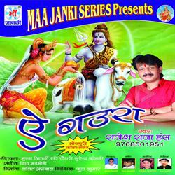 Listen to Kawriya Jham Jham Nache songs from E Gaura