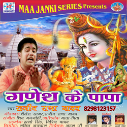 Ganesh Ke Papa songs