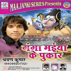 Listen to Ganga Maiya Ke Pukar songs from Ganga Maiya Ke Pukar