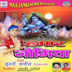 Listen to Man Karata Jayeke Baba Dham songs from Hamar Jogiya