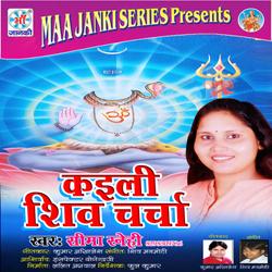 Kali Shiv Charcha