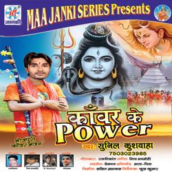 Listen to Band Bhaile Daru E Baba songs from Kawar Ke Power