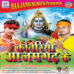 Listen to Devghar Dhamwa Chali Saiya songs from Kawariya Ajamgadh Ke