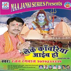 Listen to Bhola Baba Dukh Hamani Ke Hare Le songs from Leke Kanwariya Aayib Ho