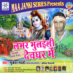 Listen to E Bhole Dani Na Kuchh Mangtani songs from Lover Bhulaili Devghar Mein
