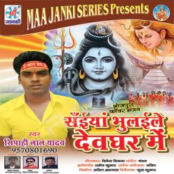 Listen to Bhola Devghar Me Saiya Bhulaile Ho songs from Saiya Bhulaile Devghar Me