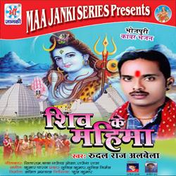 Shiv Ke Mahima