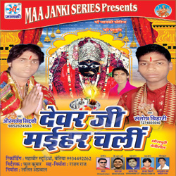 Listen to Saiya Gaini Ha Bajare songs from Dever Ji Maihar Chali