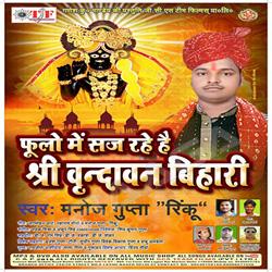 Fulo Mein Saj Rahe Hai Shri Vrindavan Bihari songs