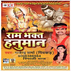 Listen to Rawan Ka Lanka Jalate Hain songs from Ram Bhakt Hanuman
