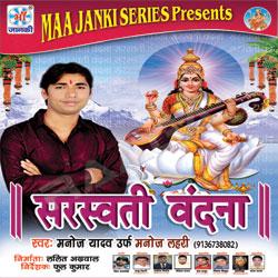 Sarasvati Vandana songs