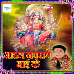 Aail Navratre Maiya Ke songs