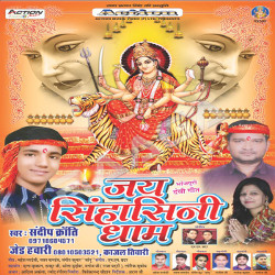 Listen to Milalba Driver Hamar Sainya songs from Jai Singhasini Dham