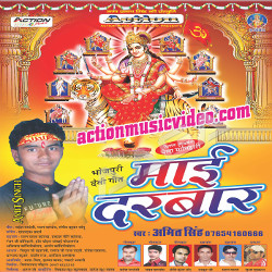 Mai Darbar songs