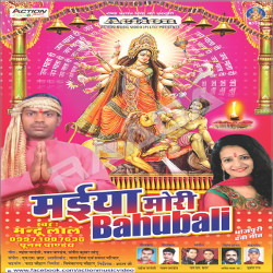 Listen to Sato Bahiniya Aaile songs from Maiya Mori Bahubali
