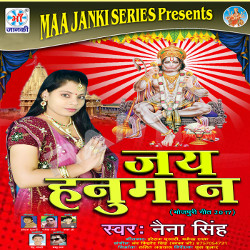 Listen to Anjani Ke Babuwa songs from Jay Hanuman