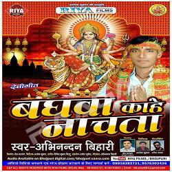 Baghwa Kahe Nachta songs