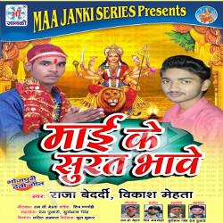 Mai Ke Surat Bhave songs