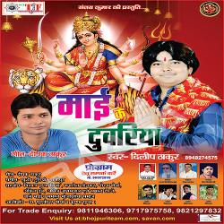 Mayi Duwariya songs
