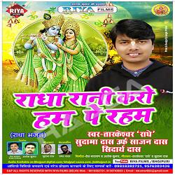 Radha Rani Karo Hum Pe Raham songs