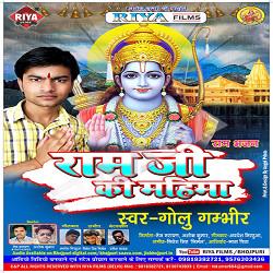 Ram Ji Ki Mahima songs