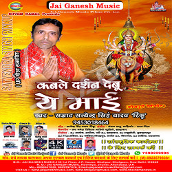 Kable Darshan Debu Ye Mai songs