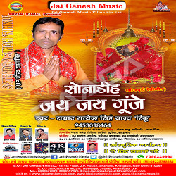 Sonadih Jai Jai Gunje songs