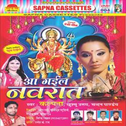Aa Gail Navrat songs