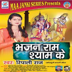 Listen to Utho Lakhan Hamare songs from Bhajan Ram Shyam Ke