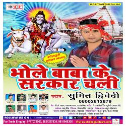 Bhole Baba Ke Sarkar Chali songs