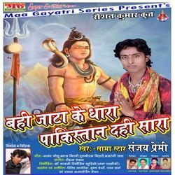 Bahi Jata Ke Dhara Pakistan Dahi Sara songs