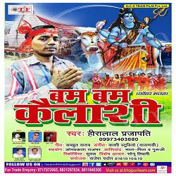Bam Bam Kailashi songs