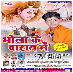 Listen to Bhola Ke Barat Me songs from Bhola Ke Barat Me