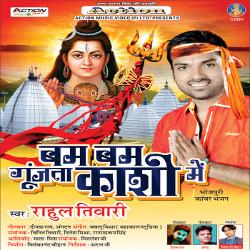 Bam Bam Gunjta Kashi Mein songs