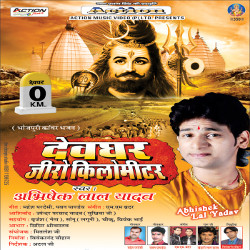 Devghar Zero Kilometer songs