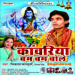 Listen to Chalo Rani Sajal Ba Baba Ke Darwar songs from Kanwariya Bam Bam Bole