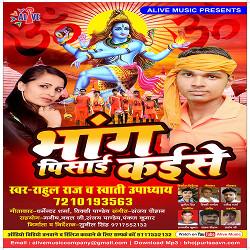 Bhang Pisai Kaise songs