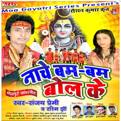 Listen to Ganpati Ji Ganesh songs from Nache Bam Bam Bol Ke