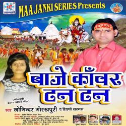 Listen to Madava Me Aaile Bhola songs from Baje Kawar Tan Tan