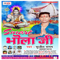 Smart Bhola Ji songs